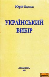 Український вибір - фото обкладинки книги