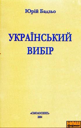 Книга Український вибір
