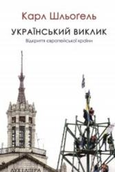 Український виклик. Відкриття європейської країни - фото обкладинки книги