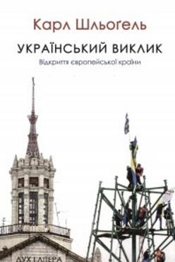 Український виклик. Відкриття європейської країни - фото книги
