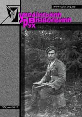 Український визвольний рух - фото обкладинки книги