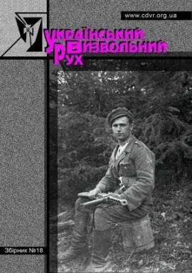 Український визвольний рух - фото книги