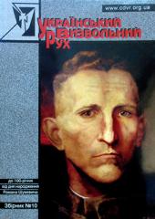 Український визвольний рух (Збірник №10) - фото обкладинки книги