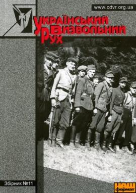 Український визвольний рух (Збірник №11) - фото книги