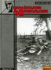 Український визвольний рух (Збірник №12) - фото обкладинки книги