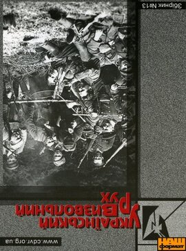 Український визвольний рух (Збірник №13) - фото книги