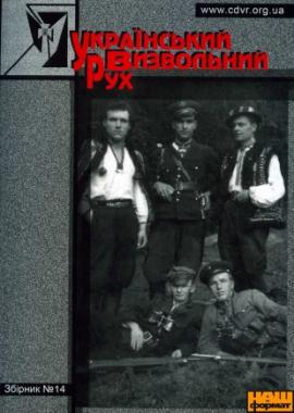 Український визвольний рух (Збірник №14) - фото книги