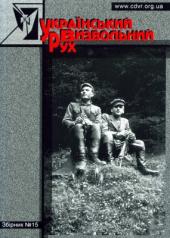 Український визвольний рух. Збірник №15 - фото обкладинки книги