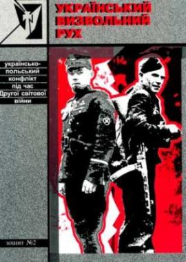 Український визвольний рух. Збірник 2 - фото книги