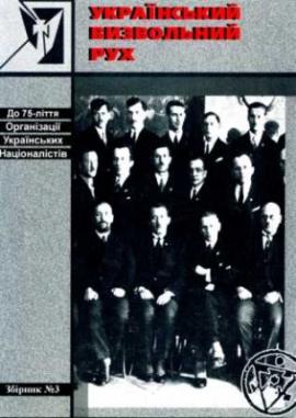 Український визвольний рух. Збірник №3 - фото книги