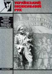 Український визвольний рух. Збірник №4 - фото обкладинки книги