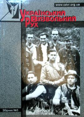 Український визвольний рух (Збірник №5) - фото книги