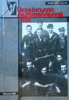 Український визвольний рух (Збірник №6) - фото книги