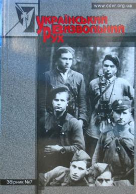 Український визвольний рух (Збірник №7) - фото книги
