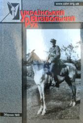 Український визвольний рух (Збірник №9) - фото обкладинки книги