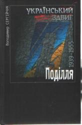 Український здвиг - фото обкладинки книги
