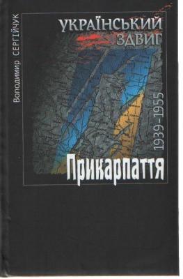 Книга Український здвиг