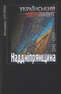 Український здвиг: Наддніпрянщина, 1941-1955 - фото книги