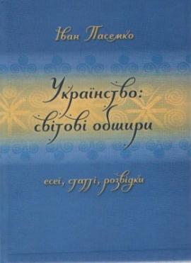 Українство: світові обшири. Есеї, статті, розвідки - фото книги