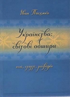 Українство: світові обшири. Есеї, статті, розвідки