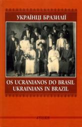 Українці Бразилії. Os Ucranianos do Brasil - фото обкладинки книги