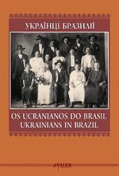 Українці Бразилії / Os Ucranianos do Brasil / Ukrainians in Brazil - фото обкладинки книги