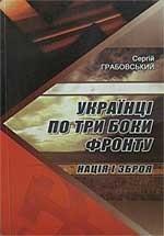 Українці по три боки фронту. Нація і зброя - фото обкладинки книги
