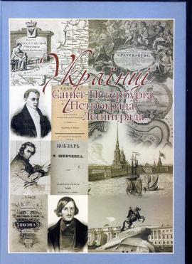 Українці Санкт-Петербурга, Петрограда, Ленінграда - фото книги