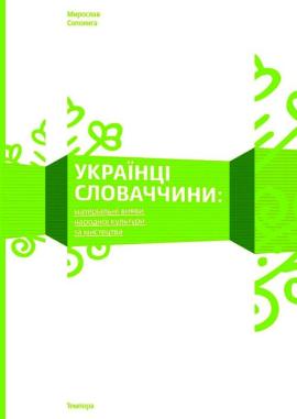 Українці Словаччини: матеріальні вияви народної культури та мистецтва - фото книги