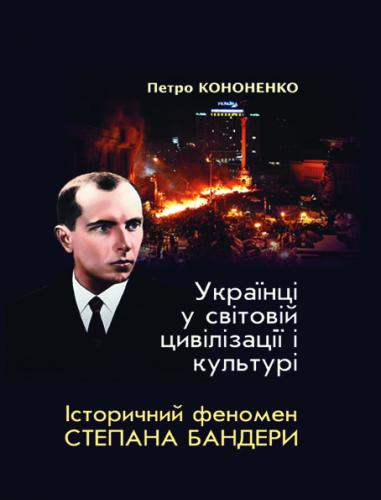 Книга Українці у світовій цивілізації і культурі