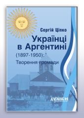 Українці в Аргентині - фото обкладинки книги