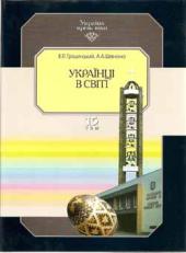 Українці в світі - фото обкладинки книги