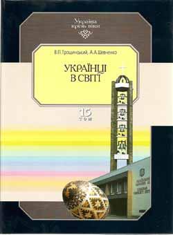 Книга Українці в світі