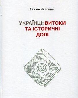 Українці: витоки та історичні долі - фото книги