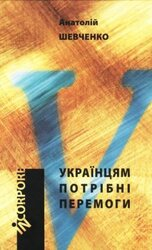 Українцям потрібні перемоги - фото обкладинки книги