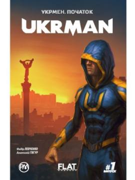 Укрмен.Початок - фото книги