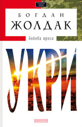 Укри - фото обкладинки книги