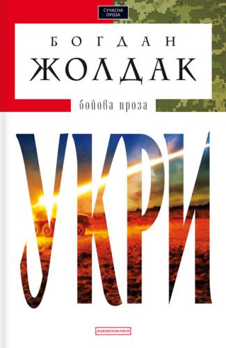 Книга Укри