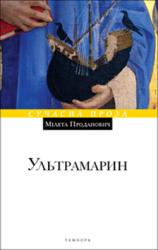 Ультрамарин - фото обкладинки книги