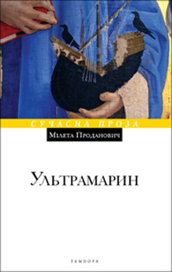 Книга Ультрамарин
