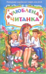 Улюблена читанка. Найкращі українські твори для дітей - фото обкладинки книги