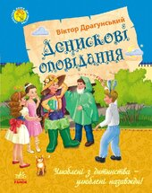 Улюблена книга дитинства. Денискові оповідання - фото обкладинки книги