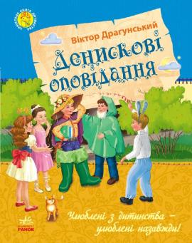 Улюблена книга дитинства. Денискові оповідання - фото книги