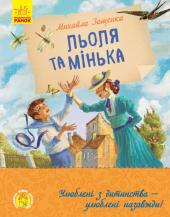 Улюблена книга дитинства. Льоля та Мінька - фото обкладинки книги