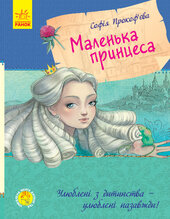 Улюблена книга дитинства. Маленька принцеса - фото обкладинки книги