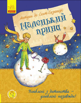 Улюблена книга дитинства. Маленький принц - фото книги