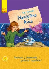 Улюблена книга дитинства. Мандрівка Аліси - фото обкладинки книги