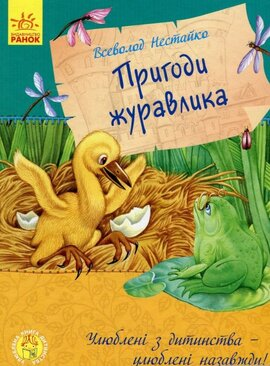 Улюблена книга дитинства. Пригоди журавлика - фото книги