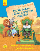 Улюблена книга дитинства. Урфін Джус і його дерев'яні солдати - фото обкладинки книги