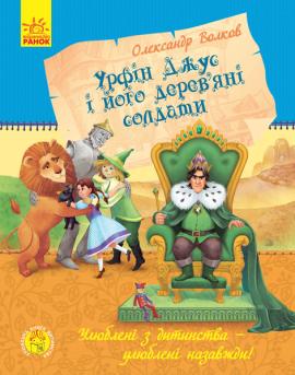 Улюблена книга дитинства. Урфін Джус і його дерев'яні солдати - фото книги